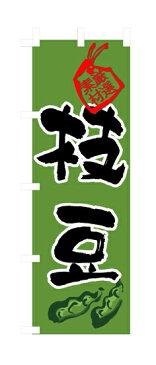 3285 のぼり旗 厳選素材 枝豆 緑地(グリーン) 黒文字(ブラック) 素材:ポリエステル サイズ:W600mm×H1800mm