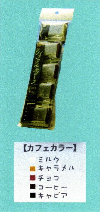 パステルチョーク5色セット(カフェカラー)