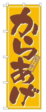 659 のぼり旗 からあげ ジューシー 素材:ポリエステル サイズ:W600mm×H1800mm