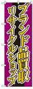 4778 のぼり旗 ブランド品リサイクルショップ 素材:ポリエステル サイズ:W600mm×H1800mm