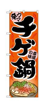 4809 のぼり旗 辛ウマ 本場の味 チゲ鍋 橙色(オレンジ) 黒文字(ブラック) 素材:ポリエステル サイズ:W600mm×H1800mm