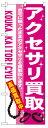 7537 のぼり旗 アクセサリ買取 高価買取中 素材:ポリエステル サイズ:W600mm×H1800mm