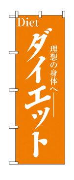 1523 のぼり旗 ダイエット 橙色(オレンジ) 白字(ホワイト) 素材:ポリエステル サイズ:W600mm×H1800mm