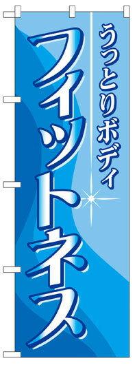 7498 のぼり旗 フィットネス 素材:ポリエステル サイズ:W600mm×H1800mm