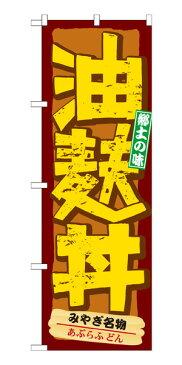 21139 のぼり旗 油麩丼 郷土の味 みやぎ名物 あぶらふどん 素材:ポリエステル サイズ:W600mm×H1800mm