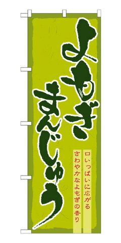 21378 のぼり旗 よもぎまんじゅう 口いっぱいに広がるさわよかなよもぎの香り 素材:ポリエステル サイズ:W600mm×H1800mm