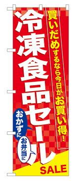 60060 のぼり旗 冷凍食品セール おかずに お弁当に SALE 買いだめするなら今日がお買い得! 素材:ポリエステル サイズ:W600mm×H1800mm