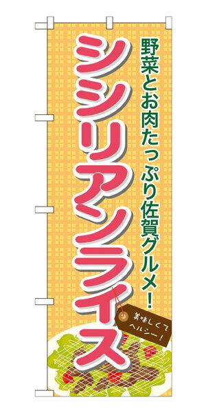 7088 のぼり旗 シシリアンライス 野菜とお肉たっぷり佐賀グルメ! 素材:ポリエステル サイズ:W600mm×H1800mm