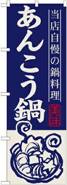 SNB-497 のぼり旗 あんこう鍋 素材:ポリエステル サイズ:W600mm×H1800mm ※お取寄商品