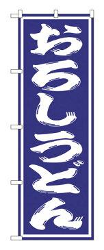 SNB-1137 のぼり旗 おろしうどん 素材:ポリエステル サイズ:W600mm×H1800mm ※お取寄商品