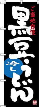 SNB-3502 のぼり旗 冷し黒豆うどん 素材:ポリエステル サイズ:W600mm×H1800mm ※お取寄商品