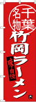 SNB-3975 のぼり旗 竹岡ラーメン 素材:ポリエステル サイズ:W600mm×H1800mm ※お取寄商品