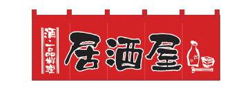 1137 綿のれん(綿暖簾) スタンダードタイプ 居酒屋 赤(レッド) 黒字(ブラック) W1700×H650mm 素材:天竺木綿 共チチ仕立て 顔料捺染