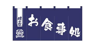 1145 綿のれん(綿暖簾) 少し大きめタイプ 味の店 お食事処 紺色(ネイビー) 白字(ホワイト) W1700mm×H850mm 素材:天竺木綿 共チチ仕立て 顔料捺染