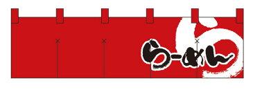 7803 綿のれん(綿暖簾) ショートタイプ らーめん 赤(レッド) 黒字(ブラック) W1700×H450mm 素材:天竺木綿 共チチ仕立て 顔料捺染