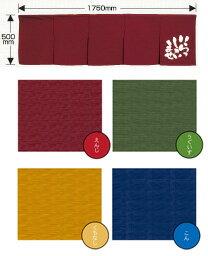 高級生地シャンタンのれん 5巾暖簾 「いらっしゃいませ」 W1750mm×H500mm 素材:シャンタン(ツムギクロス) 棒袋タイプ 反応染