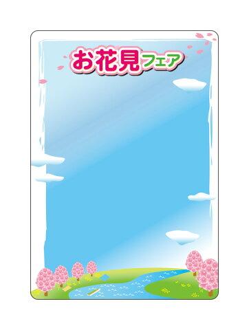 60032 マジカルポップ お花見フェア 素材:マジカルフィルム Mサイズ:W205mm×H293mm ※お取寄商品