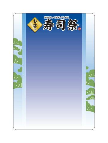 60236 マジカルポップ 家族そろって美味しいお寿司 お盆の 寿司祭 素材:マジカルフィルム Mサイズ:W205mm×H293mm ※お取寄商品
