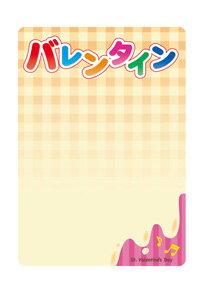 60587 マジカルポップ バレンタイン 素材:マジカルフィルム Mサイズ:W205mm×H293mm ※お取寄商品