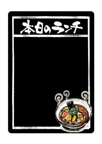 6590 マジカルポップ 本日のランチ 素材:マジカルフィルム Mサイズ:W205mm×H293mm