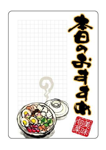 6596 マジカルポップ 本日のおすすめ 美味旬菜 素材:マジカルフィルム Mサイズ:W205mm×H293mm
