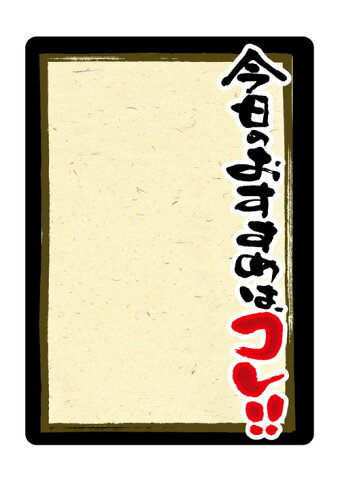6599 マジカルポップ 今日のおすすめはコレ!! 素材:マジカルフィルム Mサイズ:W205mm×H293mm
