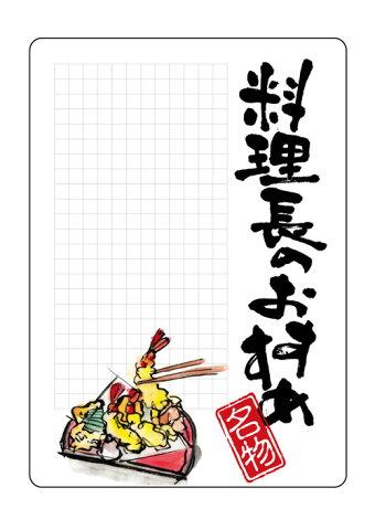 6611 マジカルポップ 料理長のおすすめ 名物 素材:マジカルフィルム Mサイズ:W205mm×H293mm