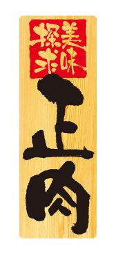 6921 メニューシール Menu Seal 正肉 再剥離可能 素材:糊面/弱粘着素材シール・表面/つや消しラミネート サイズ:W100mm×H285mm ※お取寄商品
