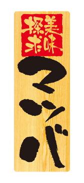 6923 メニューシール Menu Seal マツバ 再剥離可能 素材:糊面/弱粘着素材シール・表面/つや消しラミネート サイズ:W100mm×H285mm ※お取寄商品