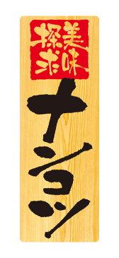 6927 メニューシール Menu Seal ナンコツ 再剥離可能 素材:糊面/弱粘着素材シール・表面/つや消しラミネート サイズ:W100mm×H285mm ※お取寄商品