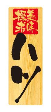 6933 メニューシール Menu Seal ハツ 再剥離可能 素材:糊面/弱粘着素材シール・表面/つや消しラミネート サイズ:W100mm×H285mm ※お取寄商品