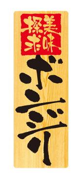 6934 メニューシール Menu Seal ボンジリ 再剥離可能 素材:糊面/弱粘着素材シール・表面/つや消しラミネート サイズ:W100mm×H285mm ※お取寄商品