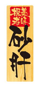 6936 メニューシール Menu Seal 砂肝 再剥離可能 素材:糊面/弱粘着素材シール・表面/つや消しラミネート サイズ:W100mm×H285mm ※お取寄商品