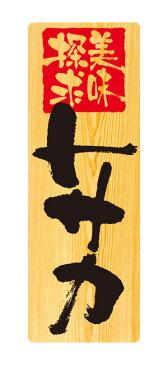 6939 メニューシール Menu Seal トサカ 再剥離可能 素材:糊面/弱粘着素材シール・表面/つや消しラミネート サイズ:W100mm×H285mm ※お取寄商品
