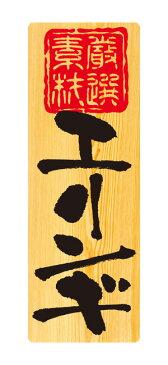 6945 メニューシール Menu Seal エリンギ 再剥離可能 素材:糊面/弱粘着素材シール・表面/つや消しラミネート サイズ:W100mm×H285mm ※お取寄商品