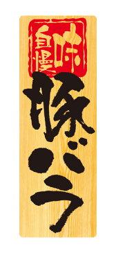 6951 メニューシール Menu Seal 豚バラ 再剥離可能 素材:糊面/弱粘着素材シール・表面/つや消しラミネート サイズ:W100mm×H285mm ※お取寄商品