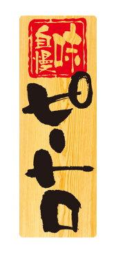 6952 メニューシール Menu Seal ピートロ 再剥離可能 素材:糊面/弱粘着素材シール・表面/つや消しラミネート サイズ:W100mm×H285mm ※お取寄商品