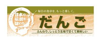 60832 ハーフパネル  だんご 日本の伝統を味わう ふんわり、しっとり生地で甘くて美味しい 毎日の食卓を、もっと楽しく。 素材:発泡スチロールパネル サイズ:W400mm×H140mm×厚さ5mm 片面印刷 ※受注生産品(納期約2週間)