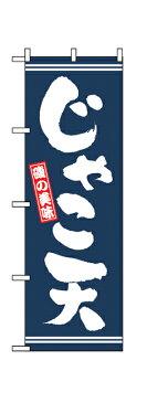 2737 のぼり旗 磯の美味 じゃこ天 紺地(ネイビー) 白文字(ホワイト) 素材:ポリエステル サイズ:W600mm×H1800mm