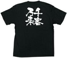 商売繁盛Tシャツ「千客万来」黒 5.6oz