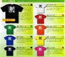 メッセージカラー半袖Tシャツ 選べるカラー9色 5.6oz サイズ:S・M・L・XL ※受注生産商品(納期約2週間)