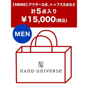 nano・universe 【2015新春福袋】nano・universe(ナノ・ユニバース)/福袋M ナノユニバース