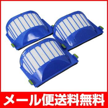 ルンバ対応の青フィルター3枚セット!メール便送料無料