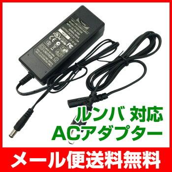 【メール便送料無料】ルンバRoomba対応PSEACアダプター充電器互換品