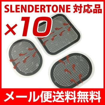 スレンダートーン対応パッド10セットで激安大バーゲンセール特別企画福袋