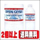 ���ꥹ���륬������(500mLX24����)/���ꥹ���륬������/CrystalGeyser/��/������/�ߥͥ�륦���������߸ˤ���