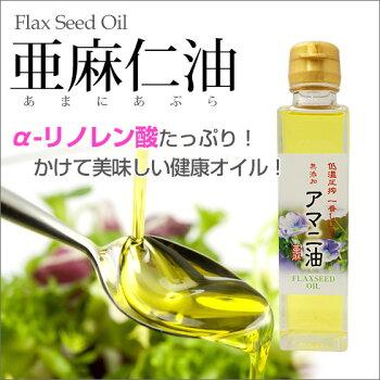 亜麻仁油1本140gあまに油アマニ油亜麻仁油α-リノレン酸オメガ3系脂肪酸