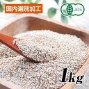 オーガニック ホワイトチアシード 1kg 有機JAS オーガニック認証取得品 ダイエットフード サプリメント 食...