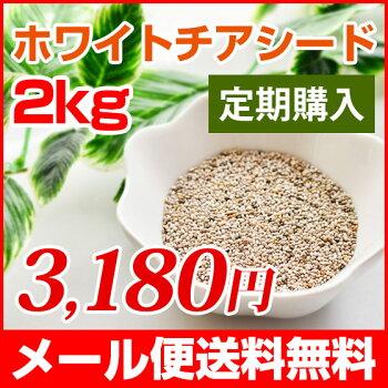 【定期購入】ホワイトチアシード1kg×2メール便送料無料