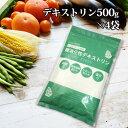 【送料無料】水溶性 食物繊維 2kg(500g×4) 難消化性デキストリン 粉末 とうもろこし由来チャック付袋 糖質制限ダイエットに 健康食品 サプリ